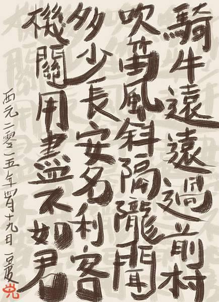 黃庭堅-牧童詩a.jpg