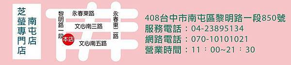 芝瑩-南屯-M-150g-銅板紙-A3-雙面1000張-1.jpg