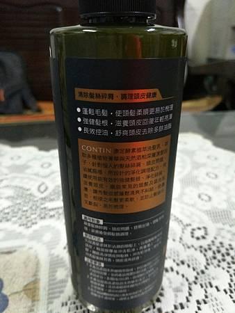 CONTIN康定-酵素植萃洗髮乳_8479.jpg
