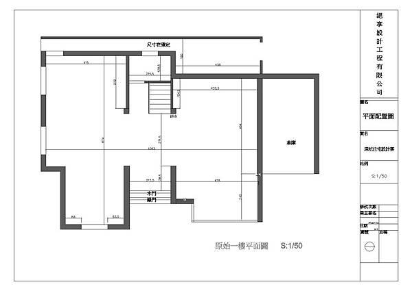 深坑-陳公館原始平面(1F)