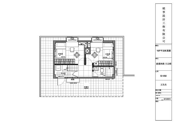 20130104-建國南路王公館-15F平面