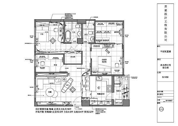 20131002-淡水靜江悅張公館平面.jpg