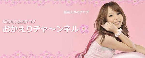 桜花えり-4