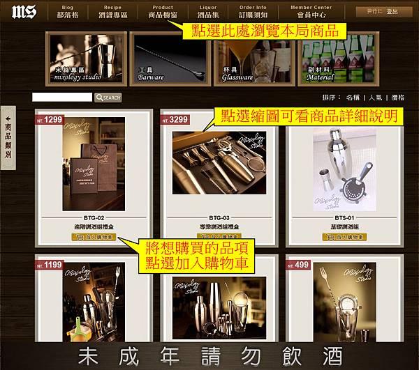 cc-3.選購商品a.jpg