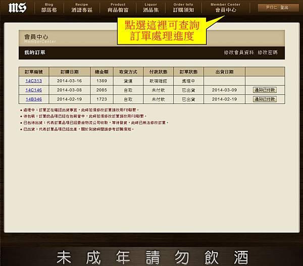 cc-9.查看訂單進度a.jpg