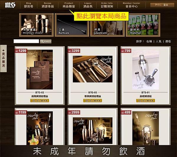 WT-3.選購商品a.jpg