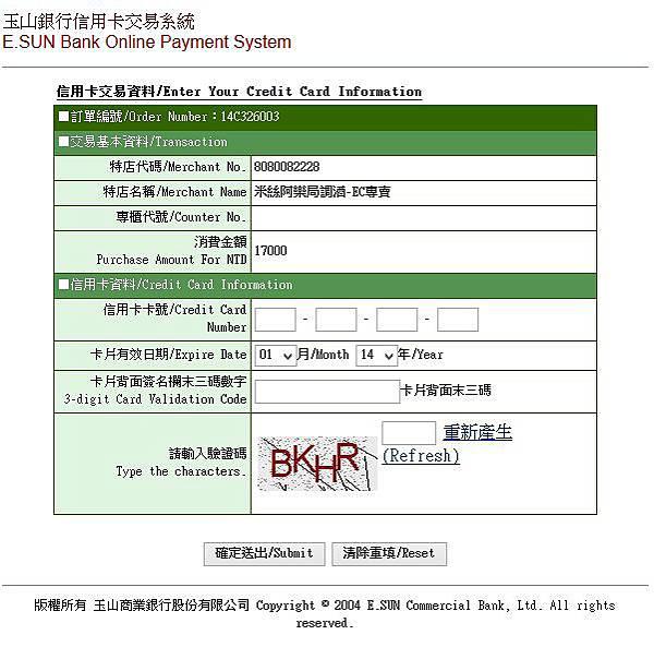WT-5.信用卡刷卡頁面a.jpg