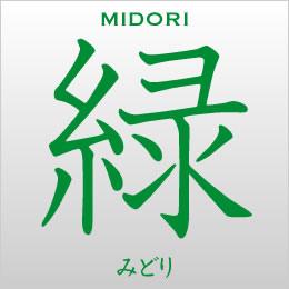 M002-midori.jpeg