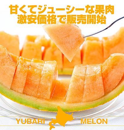 yubari-900-011.jpg