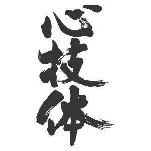t-time_tl-kanji-shingitai-tate.jpg