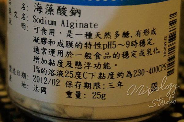 MG-016-海藻酸鈉.jpg