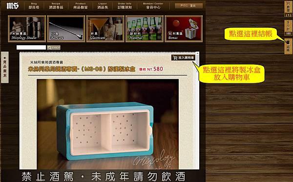 MS-08-09 加入購物車.jpg