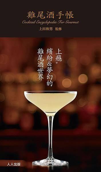 MS22-01 雞尾酒手帳.jpg