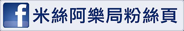 MS36-08 米絲阿樂局粉絲頁.png