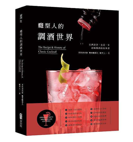FBA-08癮型人的調酒世界.jpg
