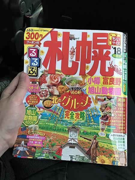 SA04 北海道旅遊書.JPG