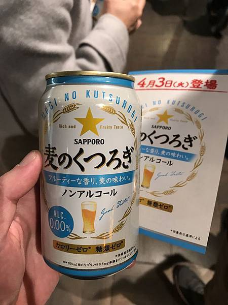 SA43 無酒精啤酒.JPG