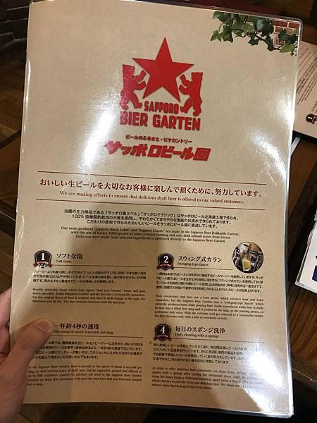 SA51 啤酒介紹.JPG