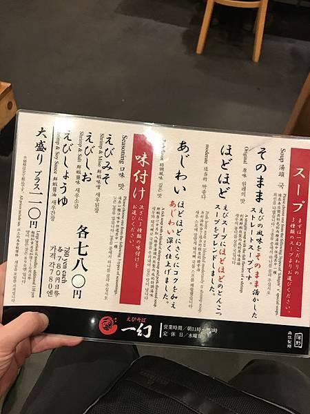 SA79 菜單正面.JPG
