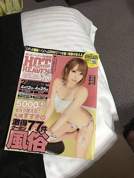 SA93 風俗雜誌.JPG