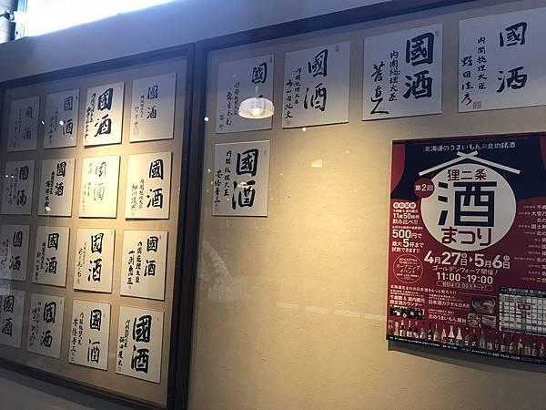 SA134 國酒.JPG