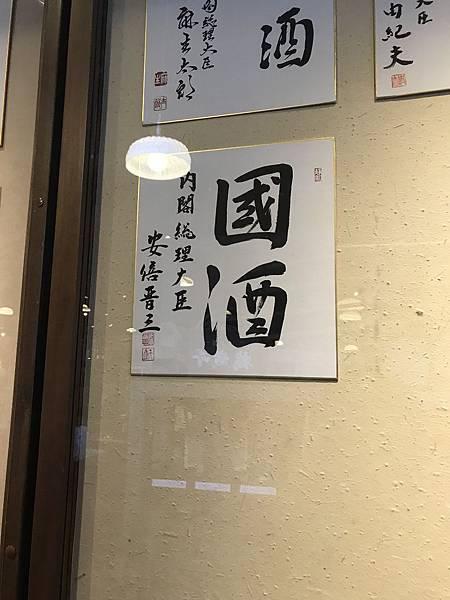 SA135 安倍晉三.JPG