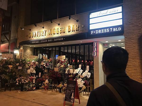 SA230 札幌酒吧.JPG