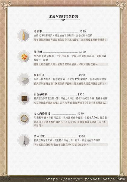米絲阿樂局精選特調.jpg