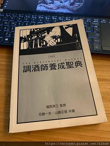 2021.08.17 調酒師養成聖典.jpg