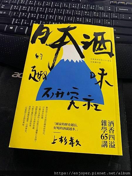 2021.08.24 日本酒的趣味研究社.jpg