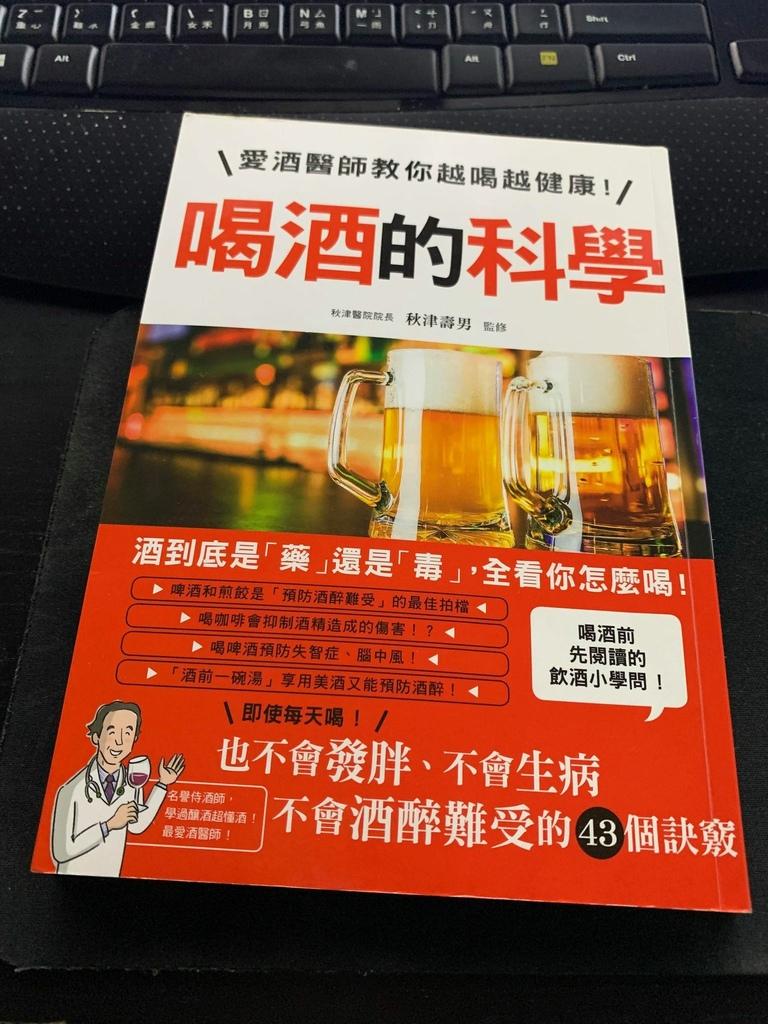 2021.08.31 喝酒的科學.jpg