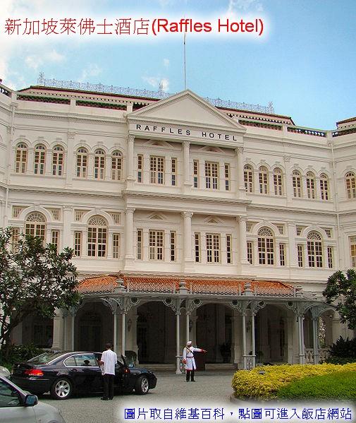 A11-003新加坡萊佛士酒店(Raffles Hotel).jpg