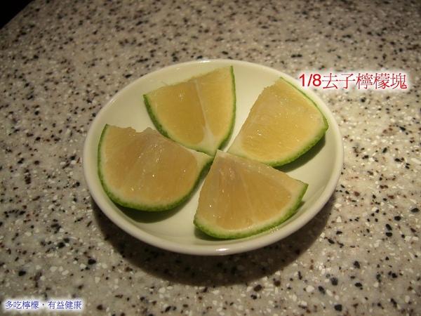 A2-005檸檬塊.jpg
