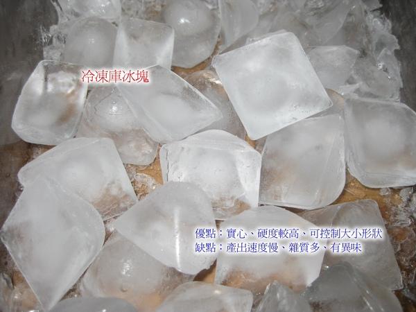B2-003冷凍庫冰塊.jpg