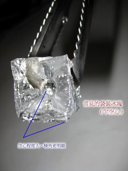 B2-004袋裝冰塊.jpg