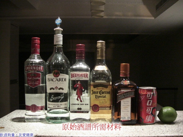 A1-001原始酒譜所需材料.jpg