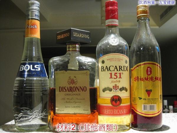 A3-004材料2(其他酒類).jpg