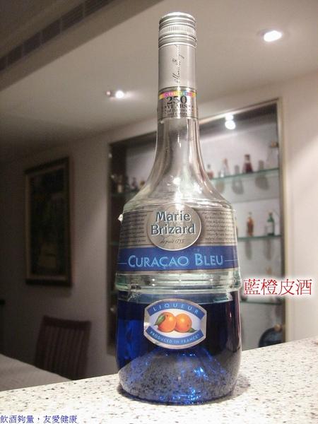A1-003藍橙皮酒.jpg