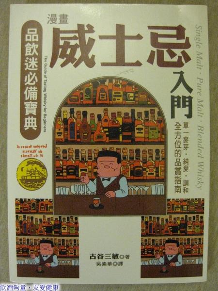 (3-3)001威士忌入門.jpg