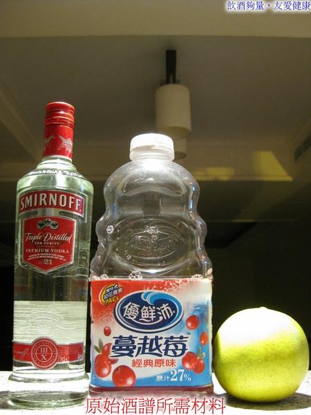 A4-001原始酒譜所需材料.jpg