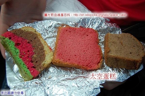 C3-002太空蛋糕.jpg