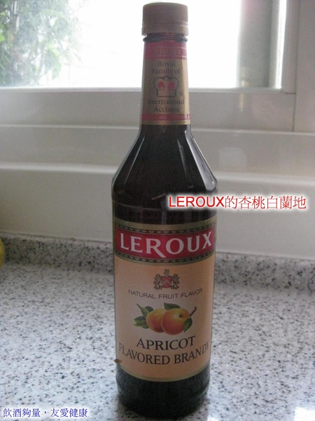 (3-4)LEROUX的杏桃白蘭地.jpg