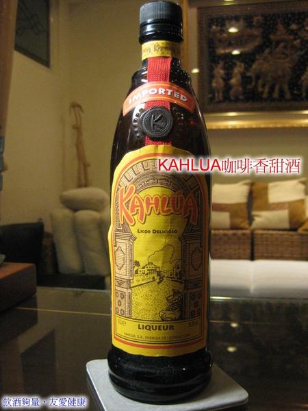 (3-5)KAHLUA咖啡香甜酒.jpg