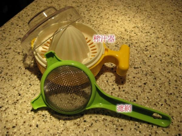 B5-002榨汁器與濾網.jpg