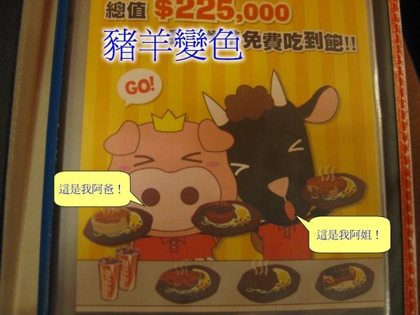 D5-013豬羊變色.jpg