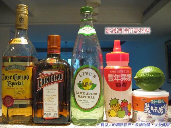 A8-002建議酒譜所需材料.jpg