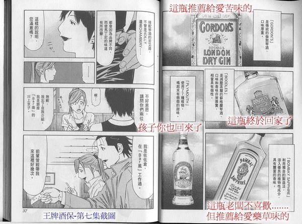 琴酒2.jpg