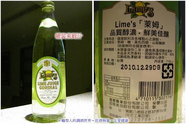 B6-001罐裝萊姆汁.jpg