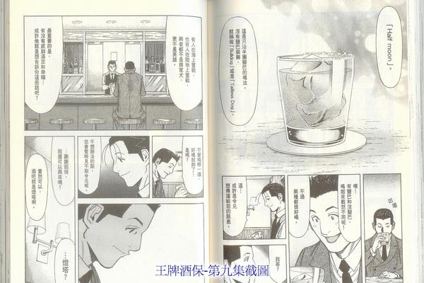 A9-003王牌酒保-第九集截圖.jpg
