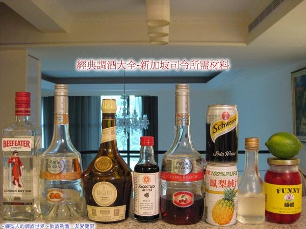 A11-004經典調酒大全-新加坡司令所需材料.jpg